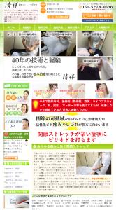 高円寺整体院のトップページ